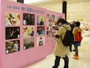 大丸札幌店に「スゴ腕」従業員100人ポスター 大丸創業300周年記念企画で