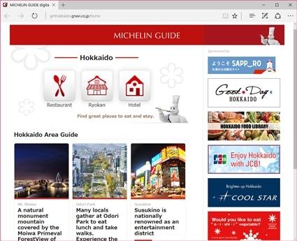 ミシュランガイド北海道の英語版公開 外国人観光客向けにウェブ発信