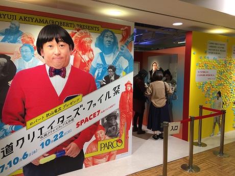 札幌PARCOで開催中の「クリエイターズ・ファイル祭」