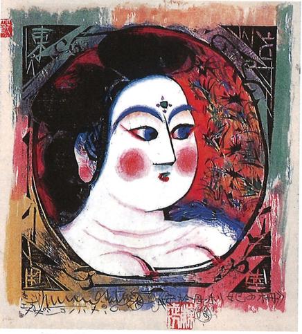 〈門世の柵〉板画 1968年 棟方志功記念館蔵