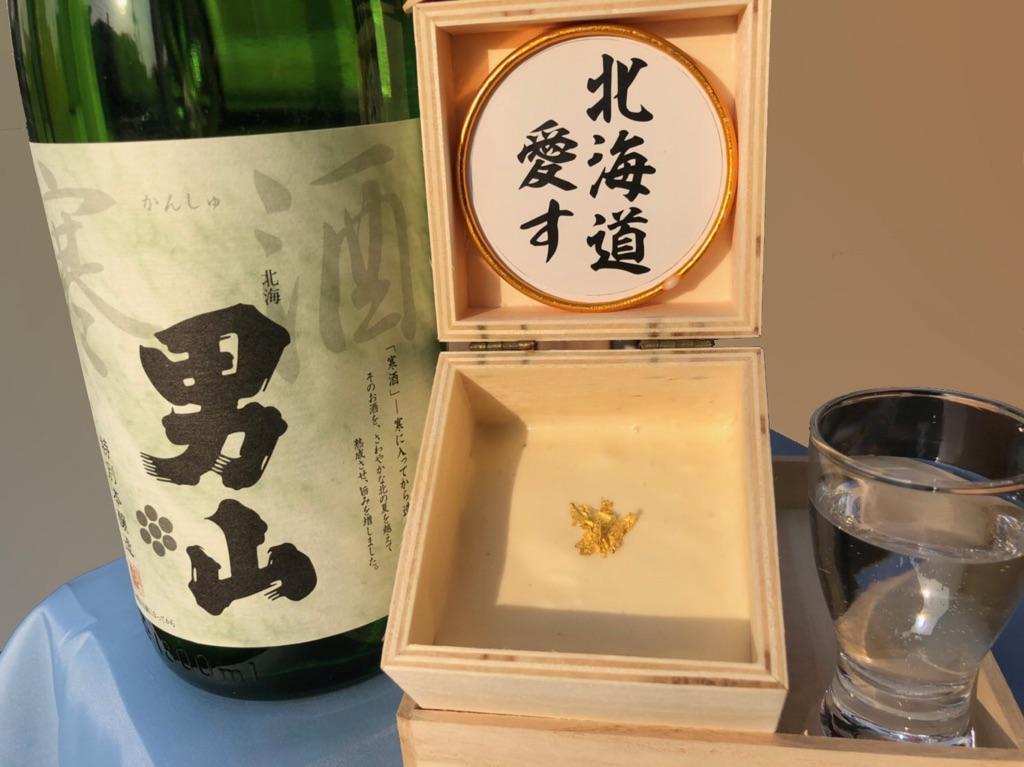 「男山大吟醸酒粕」(1,080円)