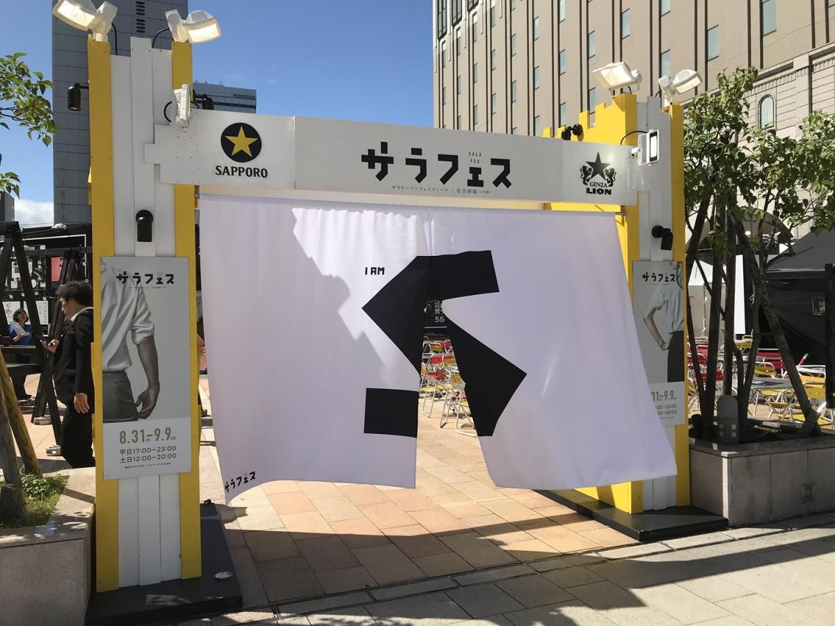 札幌駅南口広場の大きなのれんゲートが目印