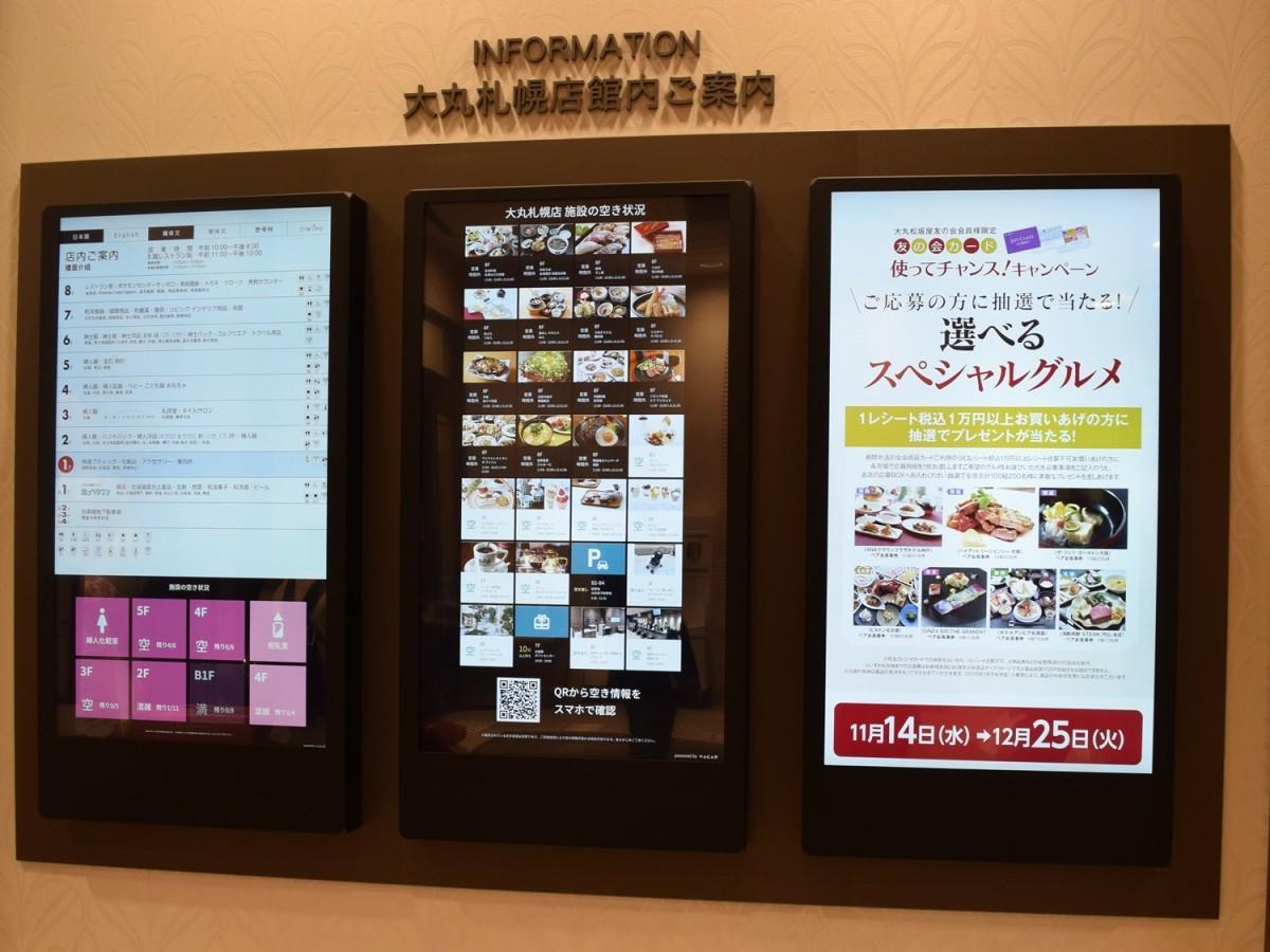 店内入り口のデジタルサイネージで空席情報を表示