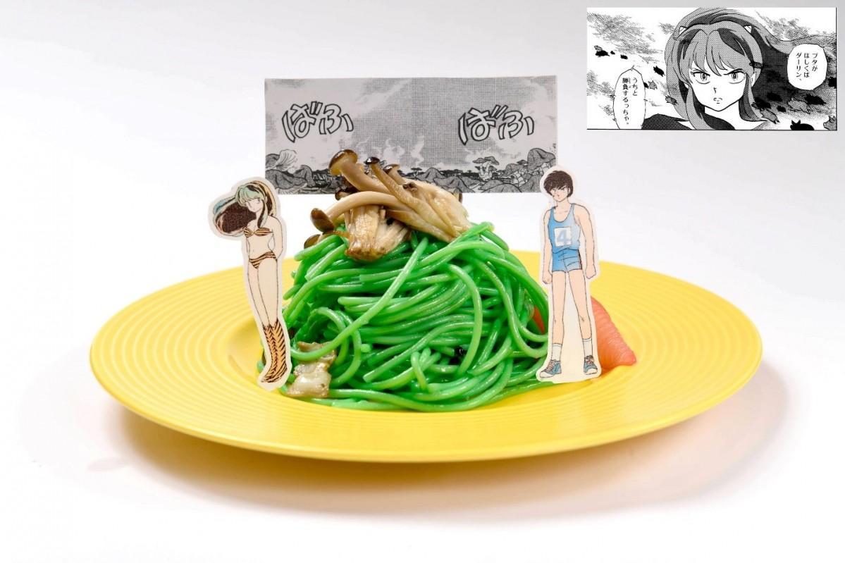 「ボーイミーツガールパスタ」(1,290円) ©高橋留美子/小学館