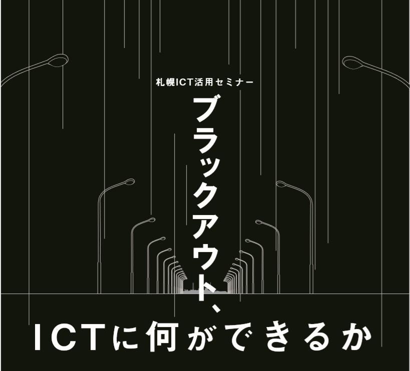 ICTが震災に向けてできることを考えるセミナー