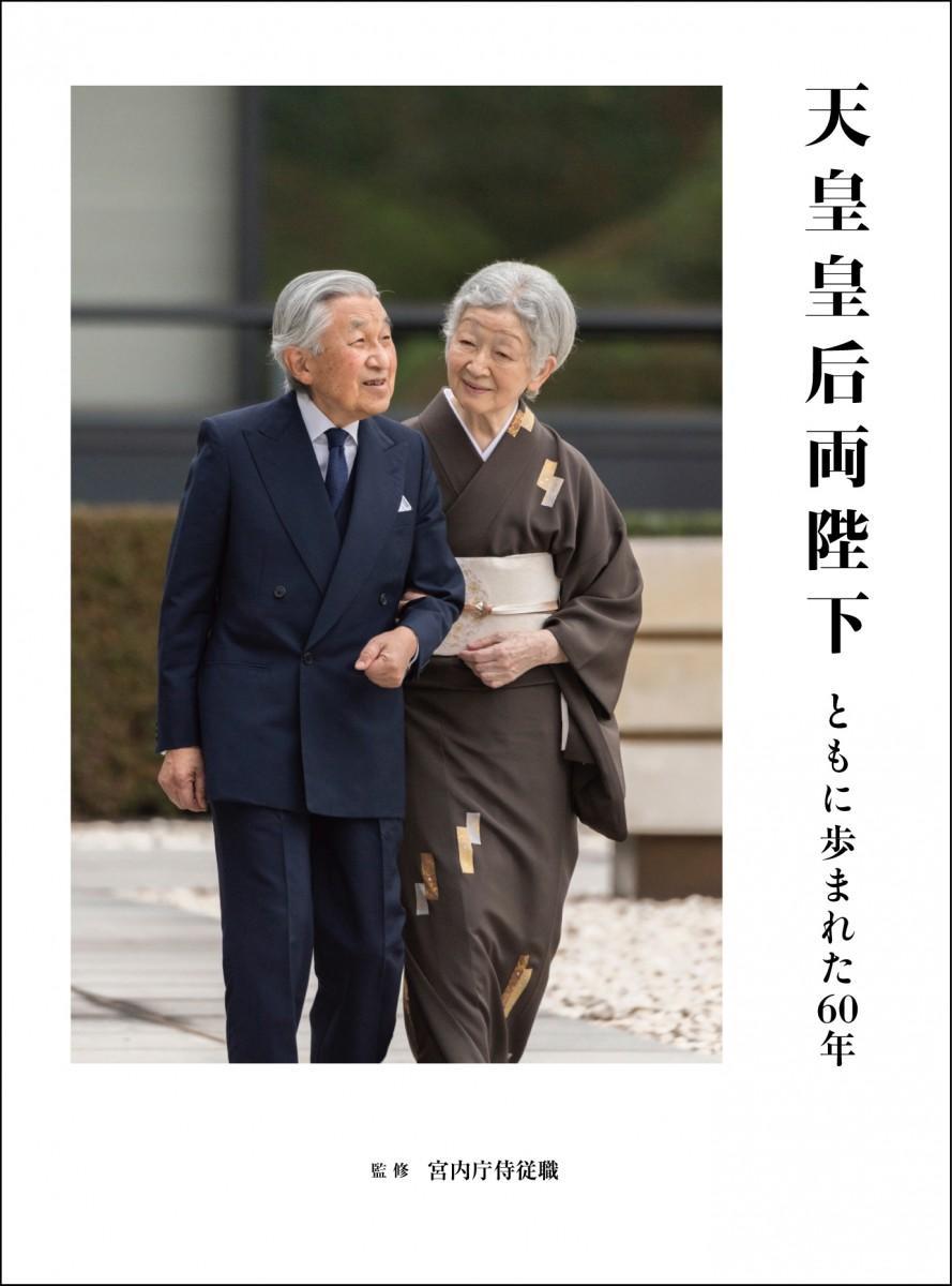 写真展開催記念出版 写真集「天皇皇后両陛下 ともに歩まれた60年」表紙イメージ