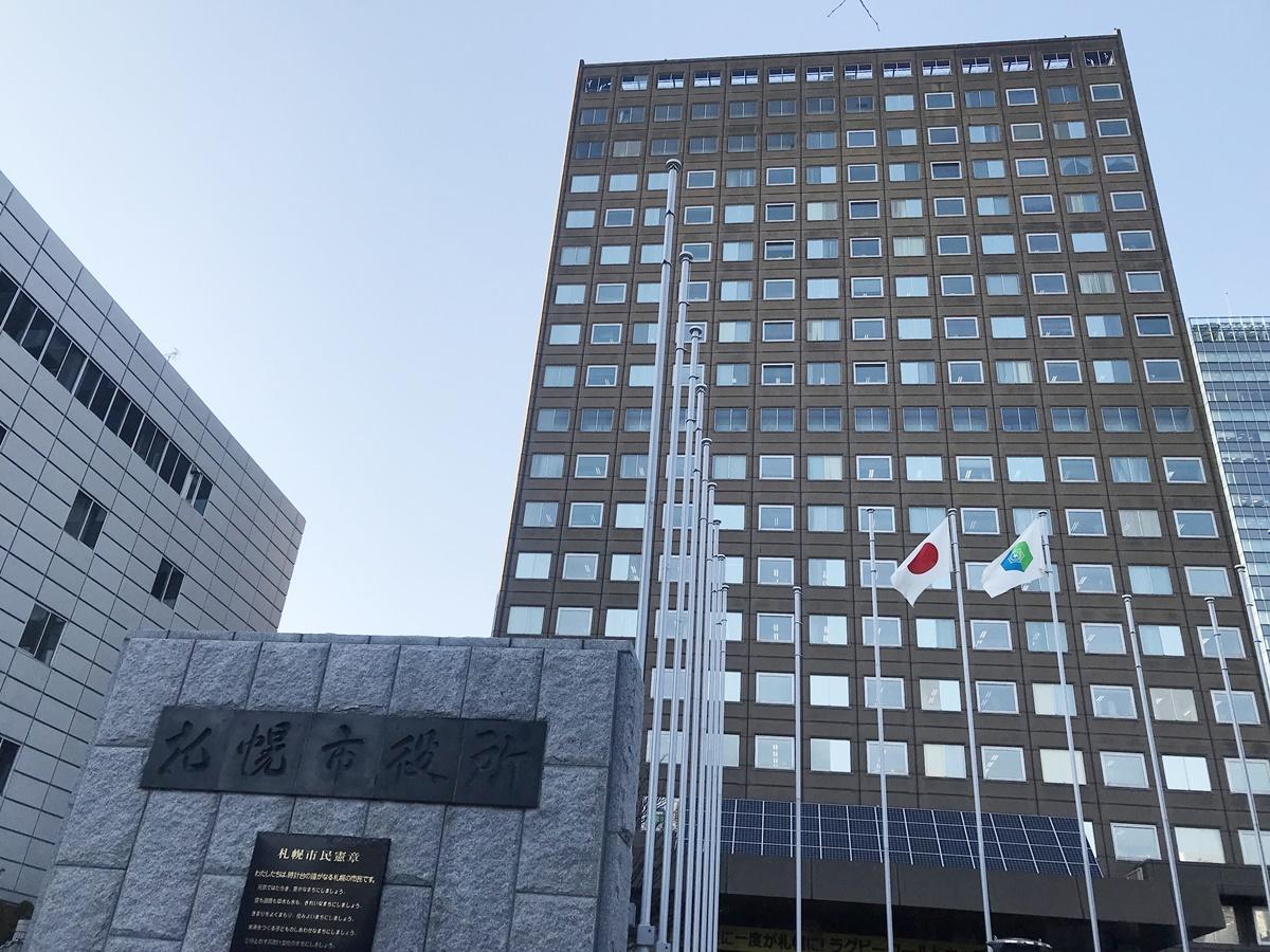 一時預かり事業を行う札幌市。写真は札幌市役所