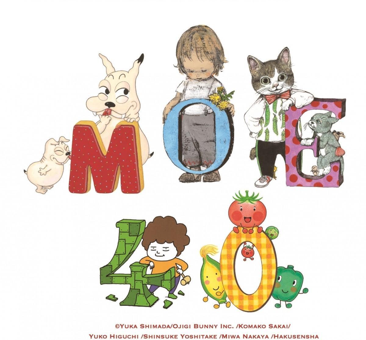 MOE創刊40周年を記念し、絵本の魅力を伝える