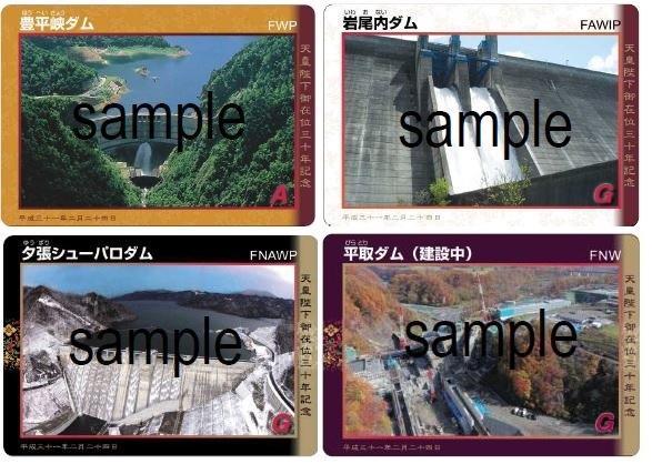 左上から黄櫓染デザイン、帛デザイン。左下から宝物デザイン、お召し列車デザイン