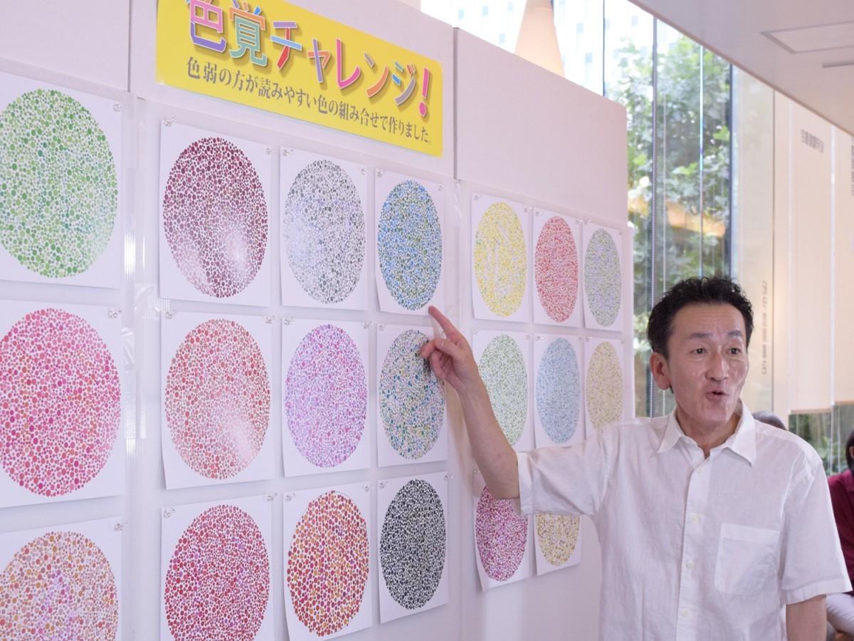 モザイクに隠れている文字を探す「色覚チャレンジ」コーナー