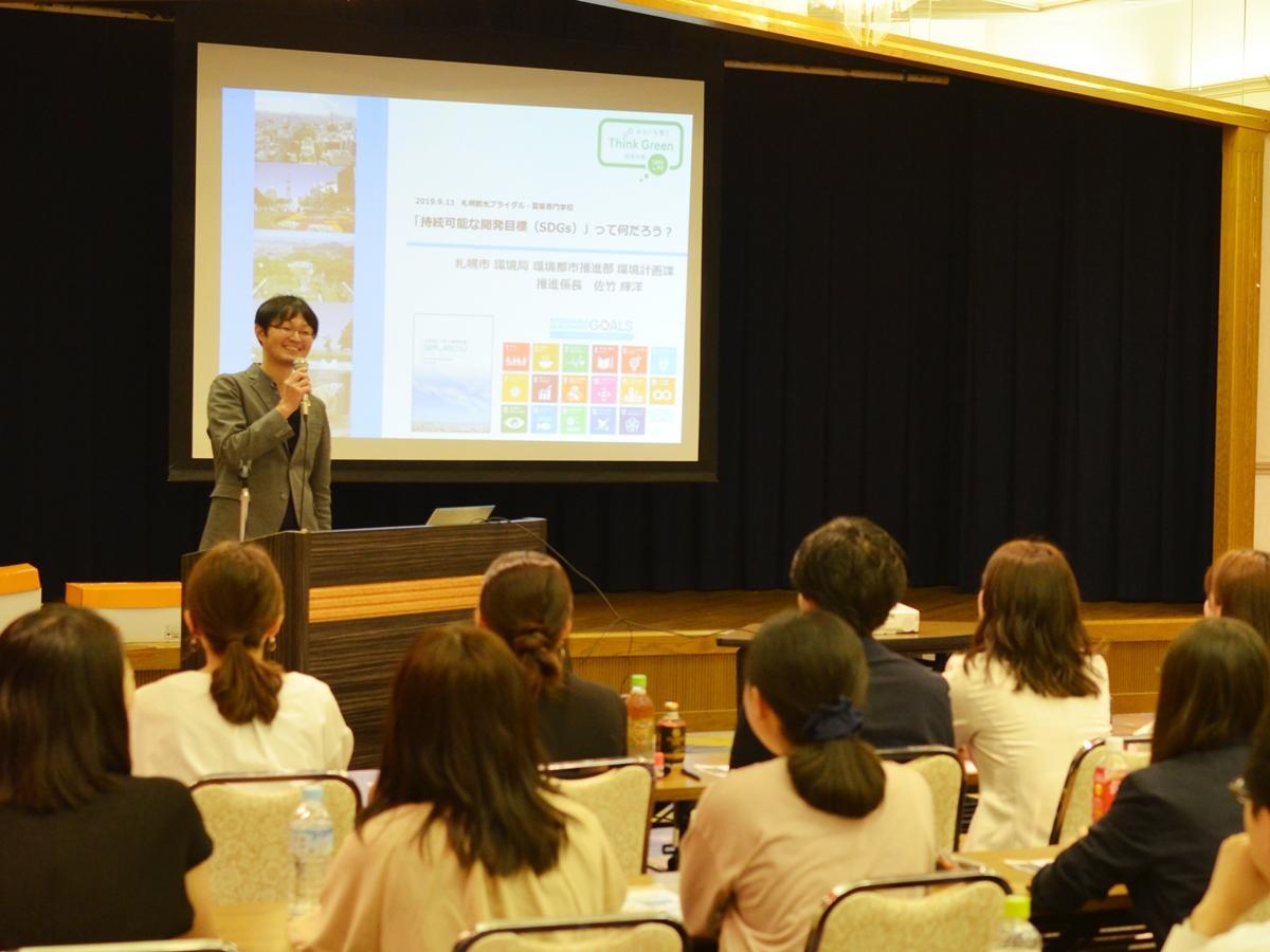 札幌市のSDGsの取り組みを聞く学生ら
