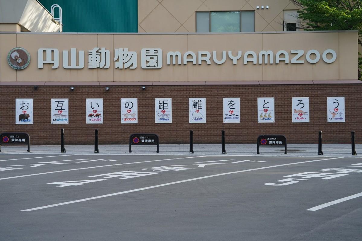 円山動物園外観