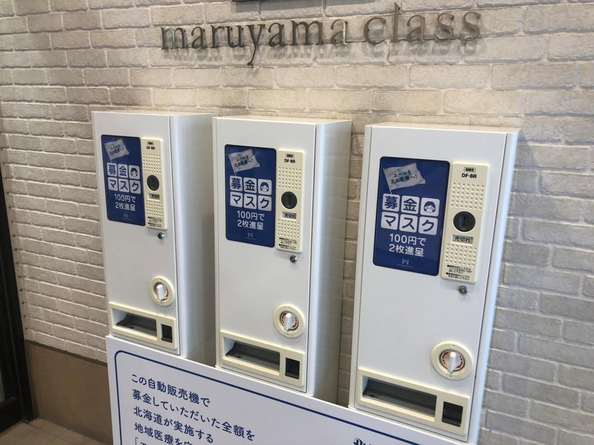募金に使用する手動式自動販売機