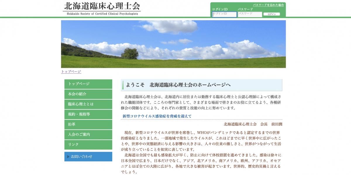 北海道臨床心理士会