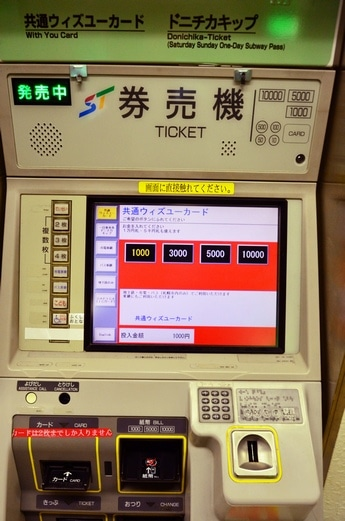 札幌 地下鉄 値上げ