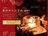 札幌のベンチャーと下川町が「氷のキャンドル」企画-売上金で植樹