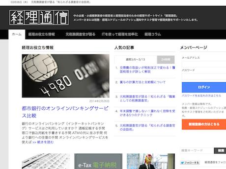 「経理通信」の画面イメージ