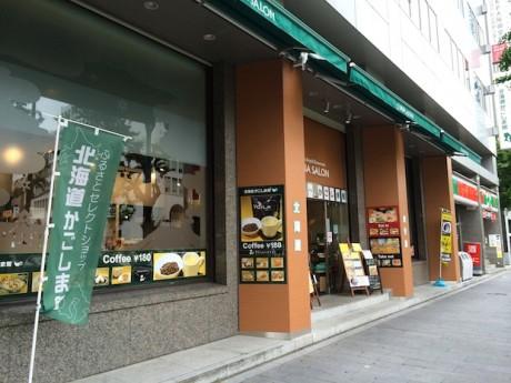「ガタショク2014」が開催される北海道かごしま館