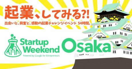 「Startup Weekend Osaka vol.7」