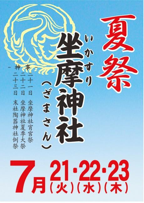 坐摩神社夏祭りのチラシ