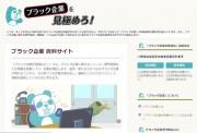 大阪の転職サイト運営会社がブラック企業専門サイト 見極め判断に