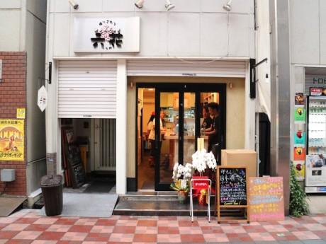 日本一短い商店街「肥後橋商店街」内に構える、「洋もん 日本酒のめるとこ」の外観