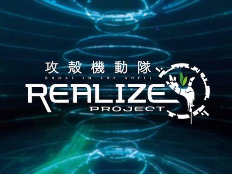「攻殻機動隊REALIZE PROJECT」のロゴ