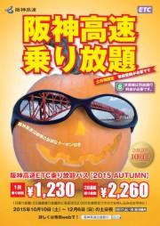 阪神高速が秋の「ETC乗り放題パス」 ETCポイントキャンペーンも