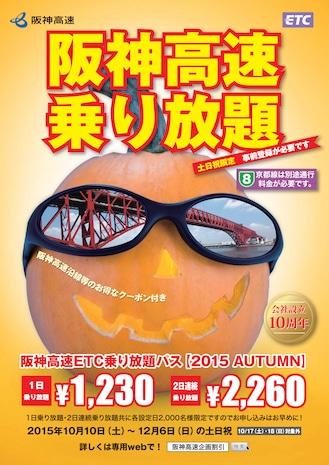 「阪神高速ETC乗り放題パス 2015 AUTUMN」のチラシ