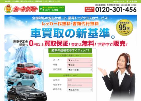 廃車買い取りサイト「カーネクスト」のウェブサイト画面
