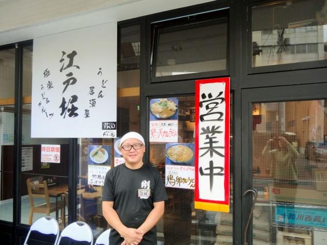 「うどん居酒屋 江戸堀」の店舗外観と店主の田中さん