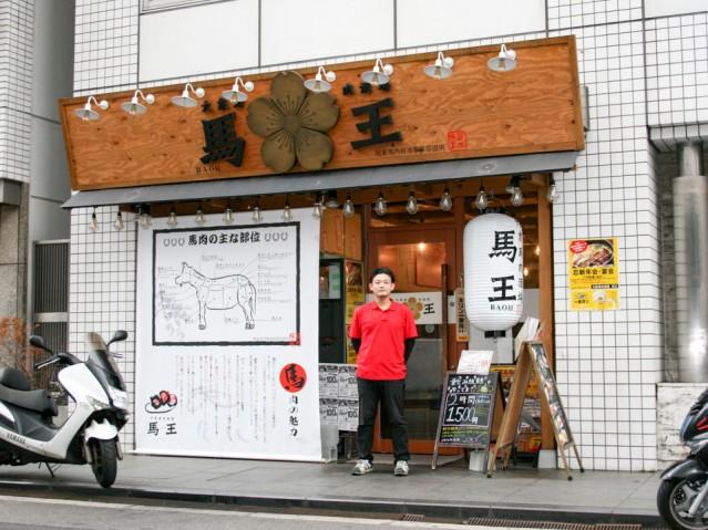 「大衆馬肉酒場 馬王 堺筋本町店」店長の夫 栄士さん