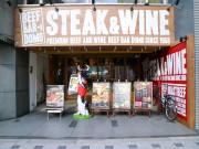大阪・北浜に「肉バルDOMO」 ブランド牛・阿波黒牛を提供