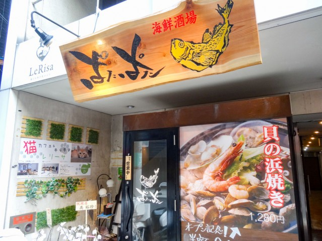看板メニューの「貝の浜焼き」が目を引く「海鮮酒場ぱたぱた」の店舗外観
