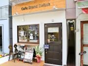 大阪・北浜に「カフェスタンド スイッチ」 サンドイッチの持ち帰りも