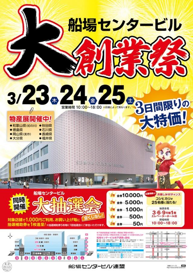 「船場センタービル 大創業祭」のポスター