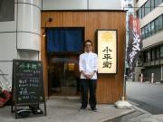 大阪・本町に手打ちそばとシャモ料理の店「小平衛」 昼飲み需要も視野に