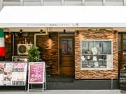 大阪・本町に熟成肉がメインのイタリアン スパークリングワイン50種も