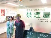 大阪・本町に電子たばこ専門店「禁煙屋」 禁煙サポート、安全性にも配慮