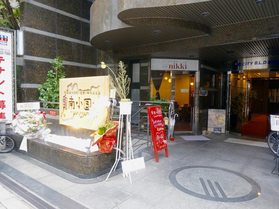 「溶岩焼肉 南小国」店舗入り口