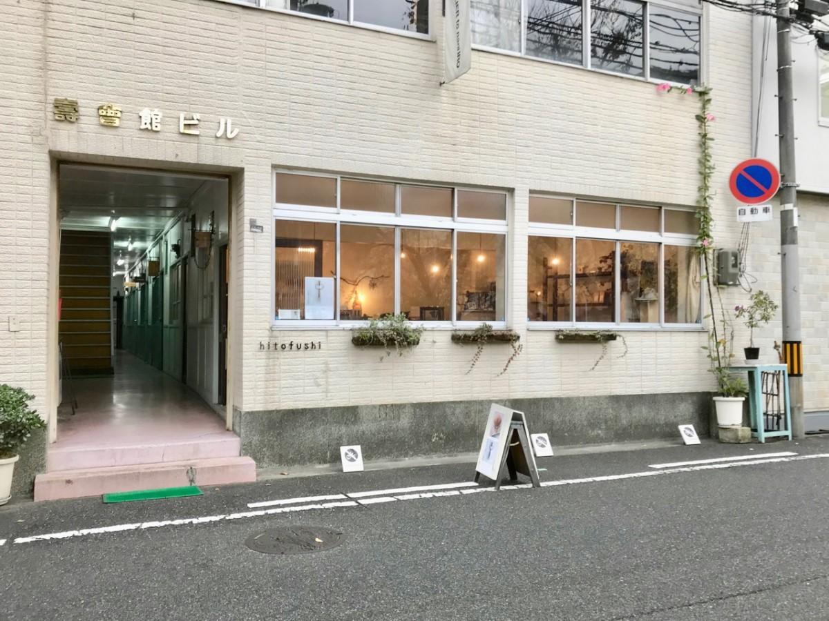 会場となる生活道具店「hitofushi」