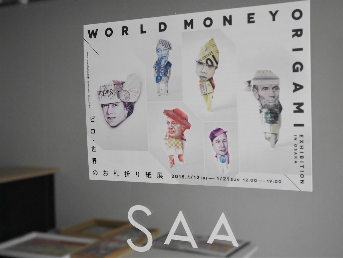 「ピロ・世界のお札折り紙展」フライヤー