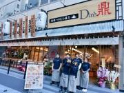 大阪・堺筋本町に羽根付き焼きショーロンポー専門店 「ネオ台湾屋台」打ち出す