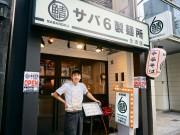 大阪・北浜にラーメン店「サバ6製麺所」 チェーン12店目、店舗拡大へ