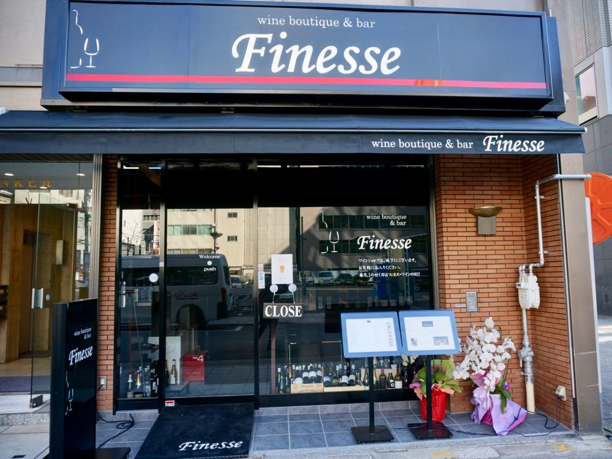 「wine boutique&bar Finesse」店舗外観