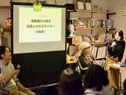 大阪で第2回「#ライター交流会」 「バズるって何?」をテーマに