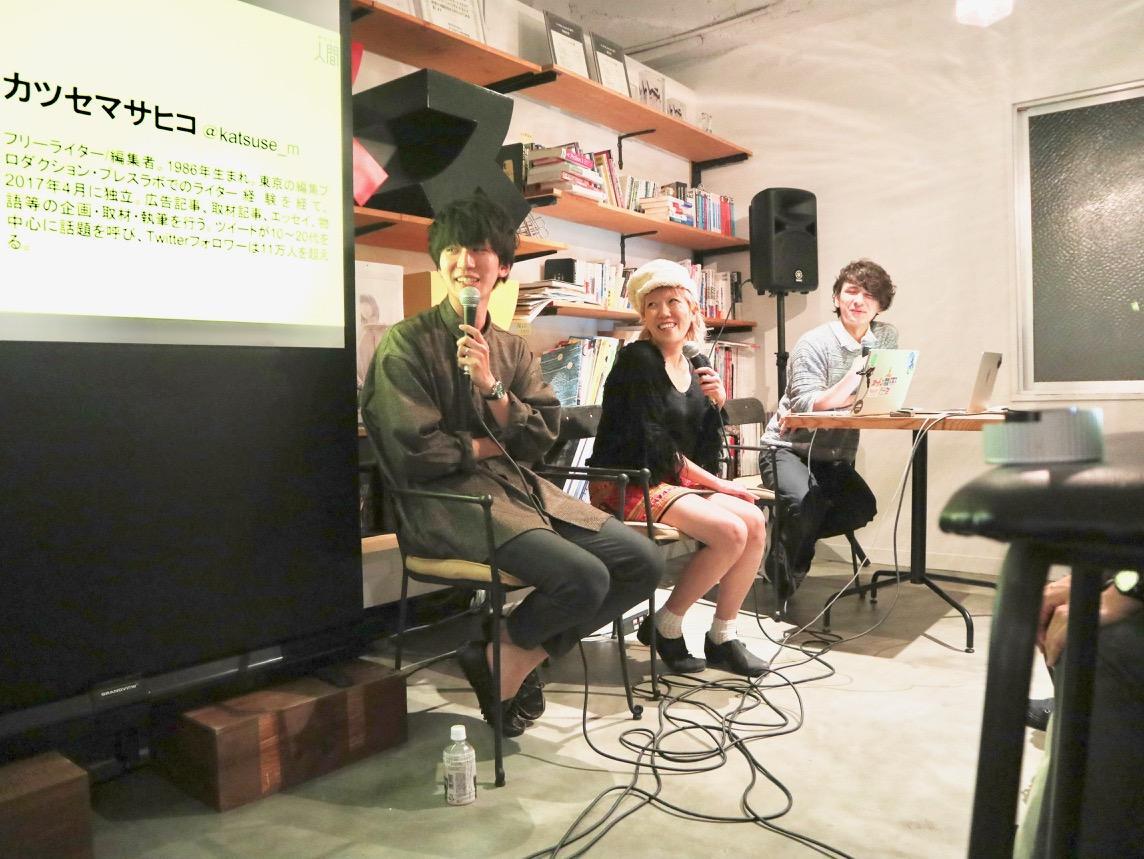トミモトリエ編集長(中央)と、フリーライターのカツセマサヒコさん(左)、ニシキドアヤトさん(右)