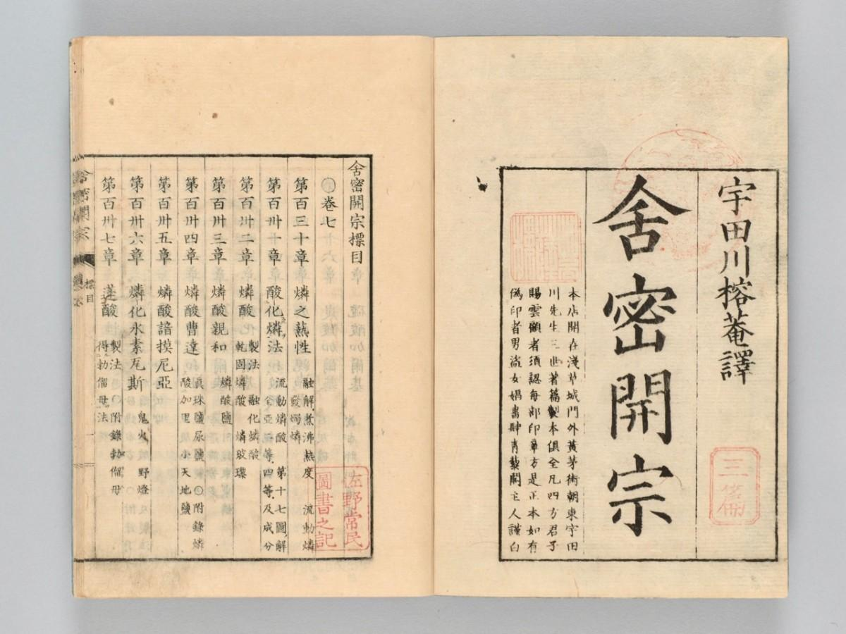 適塾で特別展示される書物の一例(提供写真)