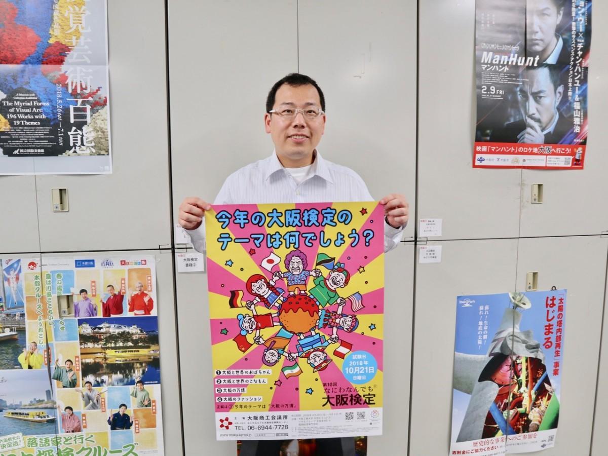 大阪商工会議所地域振興部の山元篤課長