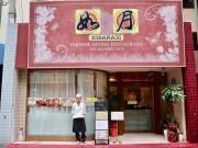 大阪本町に中華料理店「如月」 81品から選べるオーダーバイキング提供